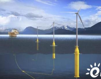 要最大限度降低漂浮式<em>风电</em>项目风险,全面认证/验证服务是关键