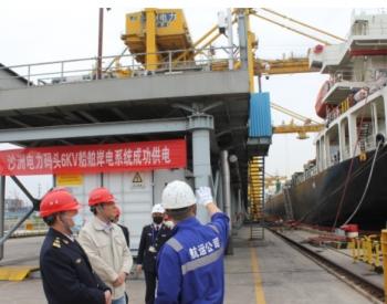 江苏张家港口岸首次实现6KV高压岸电连船送电