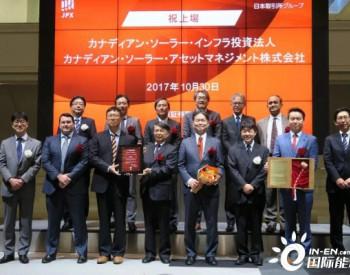 <em>阿特斯</em>基础设施基金CSIF将成为东京证交所新基础设施基金指数重要组成部分