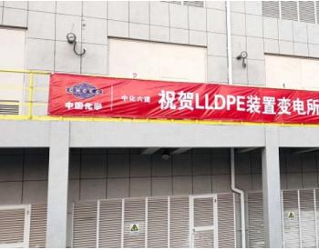 中国化学工程六公司低密度<em>聚乙烯</em>装置变配电所一次性送受电成功