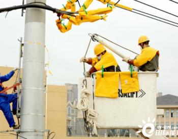 安徽合肥供电推进<em>配电网</em>高质量发展 未来停电时间或降两成