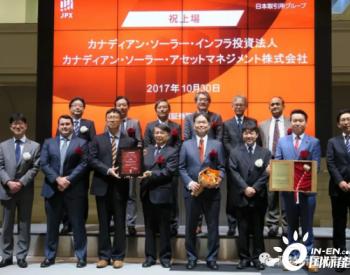阿特斯基础设施基金CSIF将成为<em>东京</em>证交所新基础设施基金指数重要组成部分