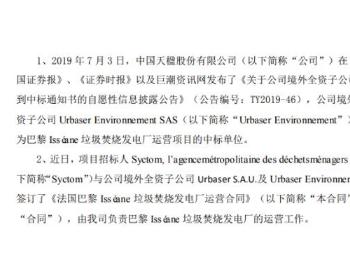中国天楹境外子公司签订《法国巴黎Isséane垃圾焚烧发电厂运营合同》