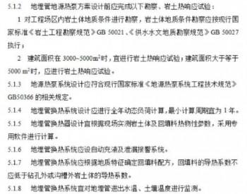 新规范|青岛住建局发文要求<em>地源热泵</em>电代煤工程这样做!