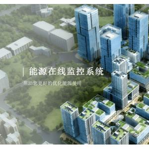 广东企业能耗在线监