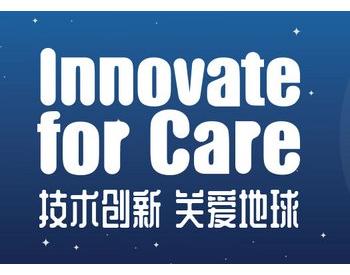 TCL格创东智发起Innovate for Care活动 倡议科技创新保护地球