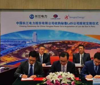 长江电力完成收购秘鲁路德斯电力公司股权交割