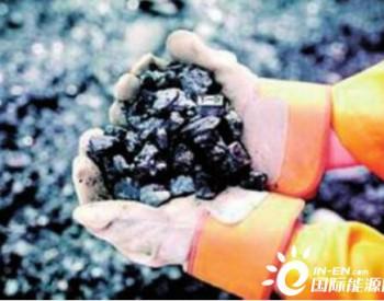 港口煤价暂时企稳 坑口限产才是上策
