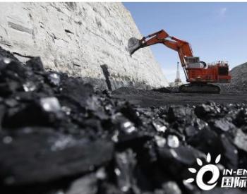 <em>美国</em>每周<em>煤炭产量</em>降至10年来最低