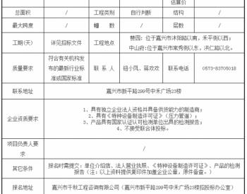 14#)、经开2017-11号地块(中山府)1#-6#小区管道燃气工程<em>PE管材</em>采购招标公告