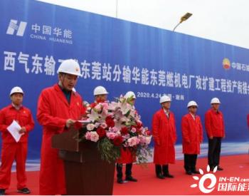 中<em>石油</em>西气东输广东东莞站向华能燃机电厂供气