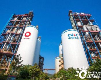 1.3亿元!中联水泥水泥窑协同处置项目进展迅速