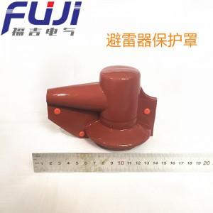 变压器水平低压出线防护罩 绝缘护罩 防护盒 可定制