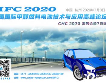 MFC 2020中国(国际)甲醇燃料电池技术与应用高峰论坛
