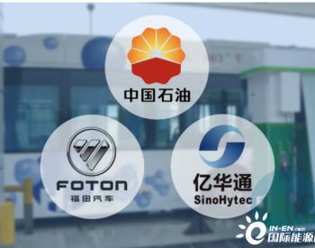 完善氢能基础设施产业链 <em>北汽福田</em>、中石油、亿华通共建加氢站
