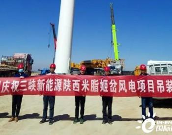 三峡新能源陕西<em>米脂</em>风电场全部完成吊装