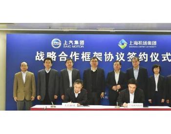 <em>上汽</em>氢燃料电池摆渡车入驻上海机场 双方将展开多元化合作