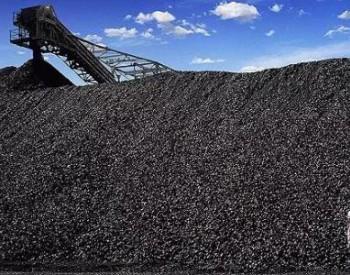 全国首支煤炭<em>行业</em>优质主体企业债券获准发行