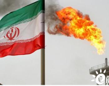 美国延长对伊拉克进口<em>伊朗石油</em>的制裁豁免期限