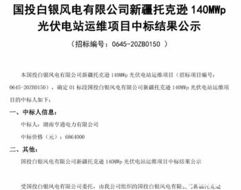 中标|新疆托克逊140MW光伏电站运维项目中标公示