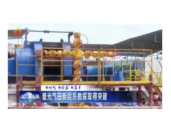 四川达州宣汉县:普光气田新层系勘探取得突破