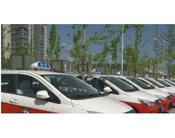 """北京通州区新能源出租车装""""天眼""""实时监测大气质量"""