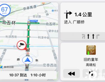 CarPlay新功能上线!<em>宝马</em>车主未来可免费使用