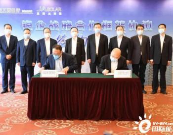 晶澳与工行河北省分行签署战略合作协议