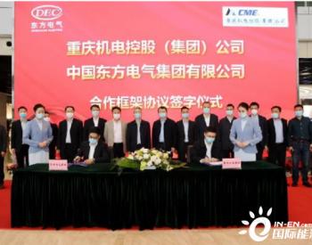 重庆机电集团与中国<em>东方电气集团</em>签订合作框架协议