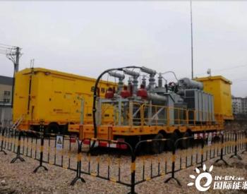 <em>中国西电</em>集团首获海外170kV移动式变电站订单