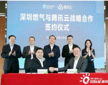 腾讯云助力深圳<em>燃气</em>数字化转型,打造能源领域新基建样本