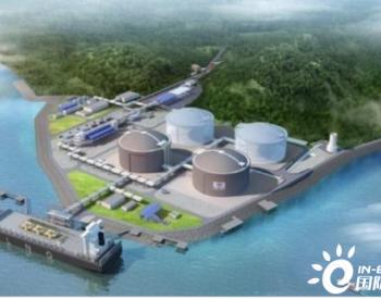 复工复产加速度:广东广州<em>LNG</em>应急<em>调峰储气库项目</em>启动