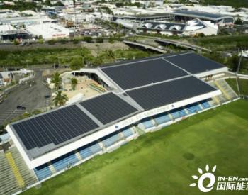 Albioma公司在留尼汪岛体育馆开通运营1.25MW/1.33MWh太阳能+<em>储能</em>项目