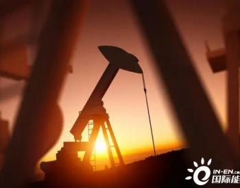 石油行业的溃败有望打破页岩油在全球石油领域的主导地位