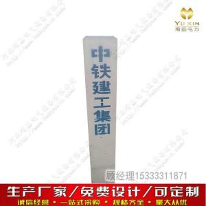 标志桩 专业定制标志桩厂家 堉鑫各规格类型标志桩