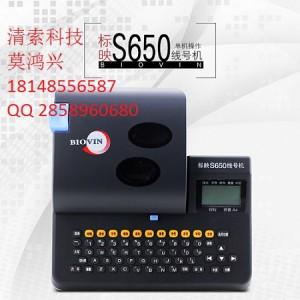 标映S650打号机显示没有色带,线号机维修