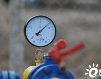 全球2020年<em>天然气</em>需求可能下降3-5%