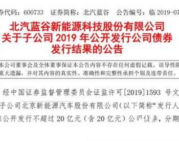 <em>北京新能源汽车</em>发行15亿元债券 票面利率4.2%