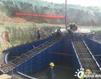 河南鲁山<em>瓦屋</em>40MW风电场工程首台风机基础浇筑