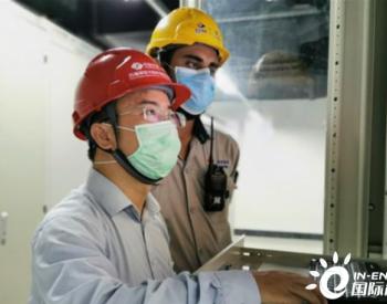 卡西姆港燃煤电站在疫情中保证安全生产 为巴基斯坦经济发展提供电力保障