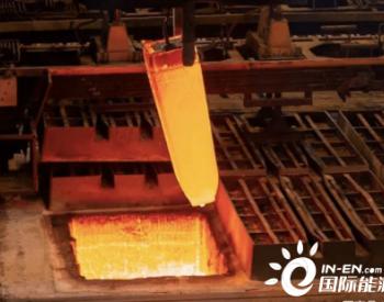 <em>氢能炼钢</em>再进一步,瑞典钢厂Ovako首次实现用氢气为钢铁轧制供热