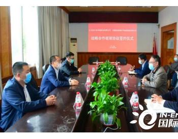 中色广西桂林矿地院与中节能中咨华瑞科技签订战略合作框架协议