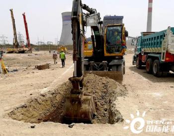 哈电国际巴基斯坦滨佳胜三期项目余热锅炉基础正式开挖