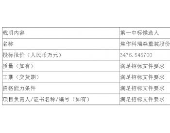 中标|国华电力湖南<em>永州电厂</em>带式输送机采购公开招标中标候选人公示
