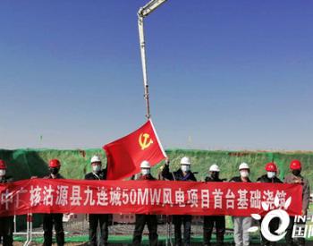 中广核河北沽源九连城50MW风电工程首台风机基础顺利浇筑