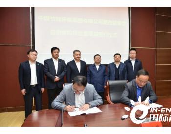 <em>中国节能环保</em>集团有限公司安徽肥西县餐饮及厨余垃圾处置项目正式签约