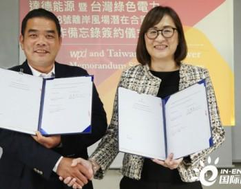 独家翻译|600MW!WPD签署中国<em>台湾海上风电</em>项目开发协议