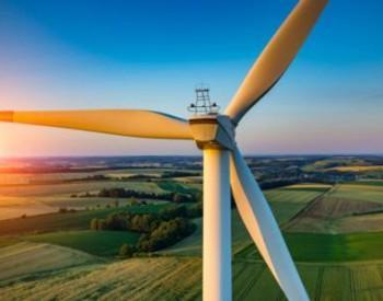 辽宁省风电项目建设方案公布!2025年前可新增风电330万千瓦!