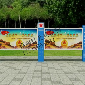 安徽滁州宣传栏制作效果图展示宣传栏厂家