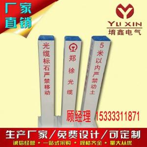 玻璃钢标志桩_光电缆标石警示桩定制厂家 堉鑫标志桩